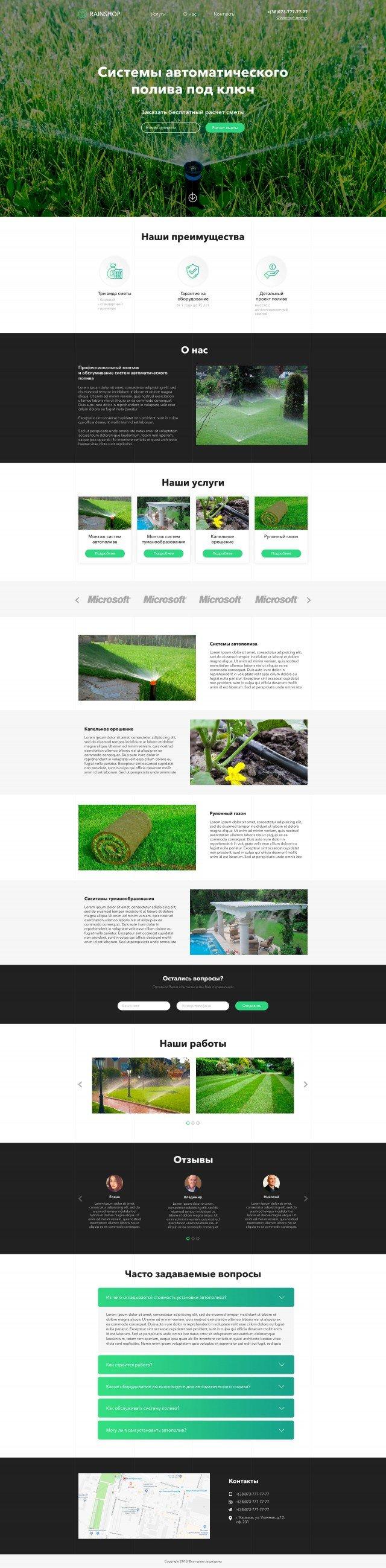 watering_system_landing_page1.jpg