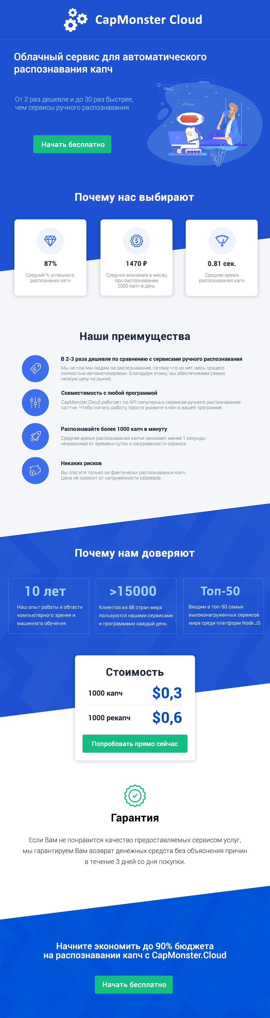 capmonstercloud_ru.png