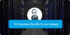 ServerBrobot.png