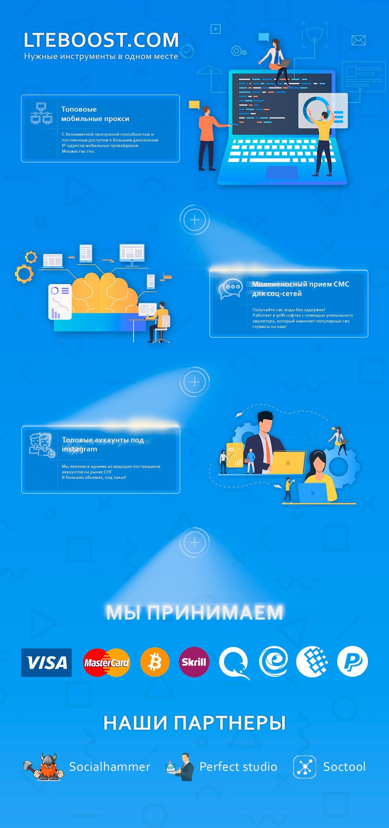 ✅ [ LTEBOOST.COM ] Лучшие Мобильные 4G\LTE прокси! + Резидентные Прокси + Тест!, 23 фев 2020, 14:03, Форум о социальной сети Instagram. Секреты, инструкции и рекомендации