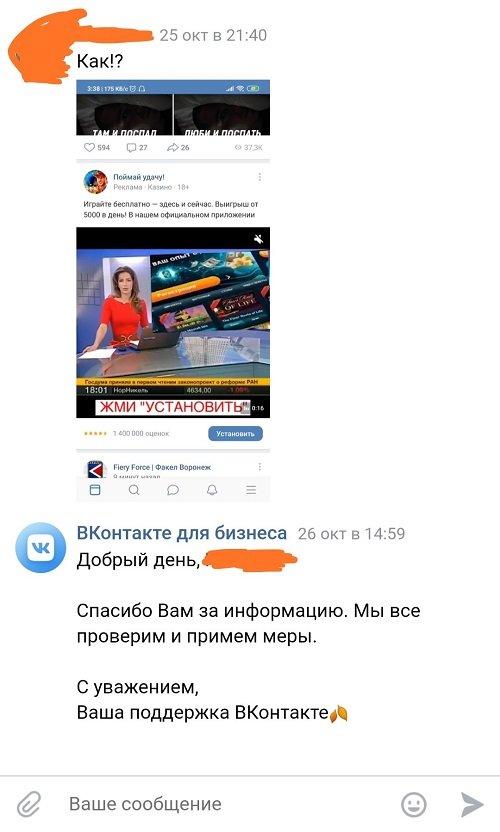 казино в онлайн реклама контакте