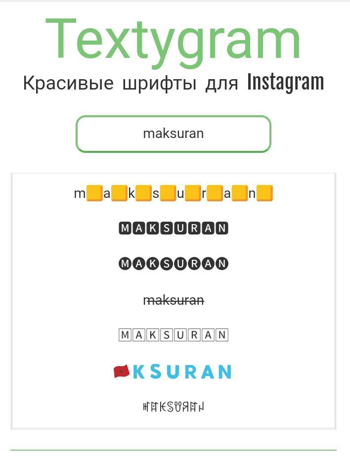 Красивые шрифты на фото в инстаграм