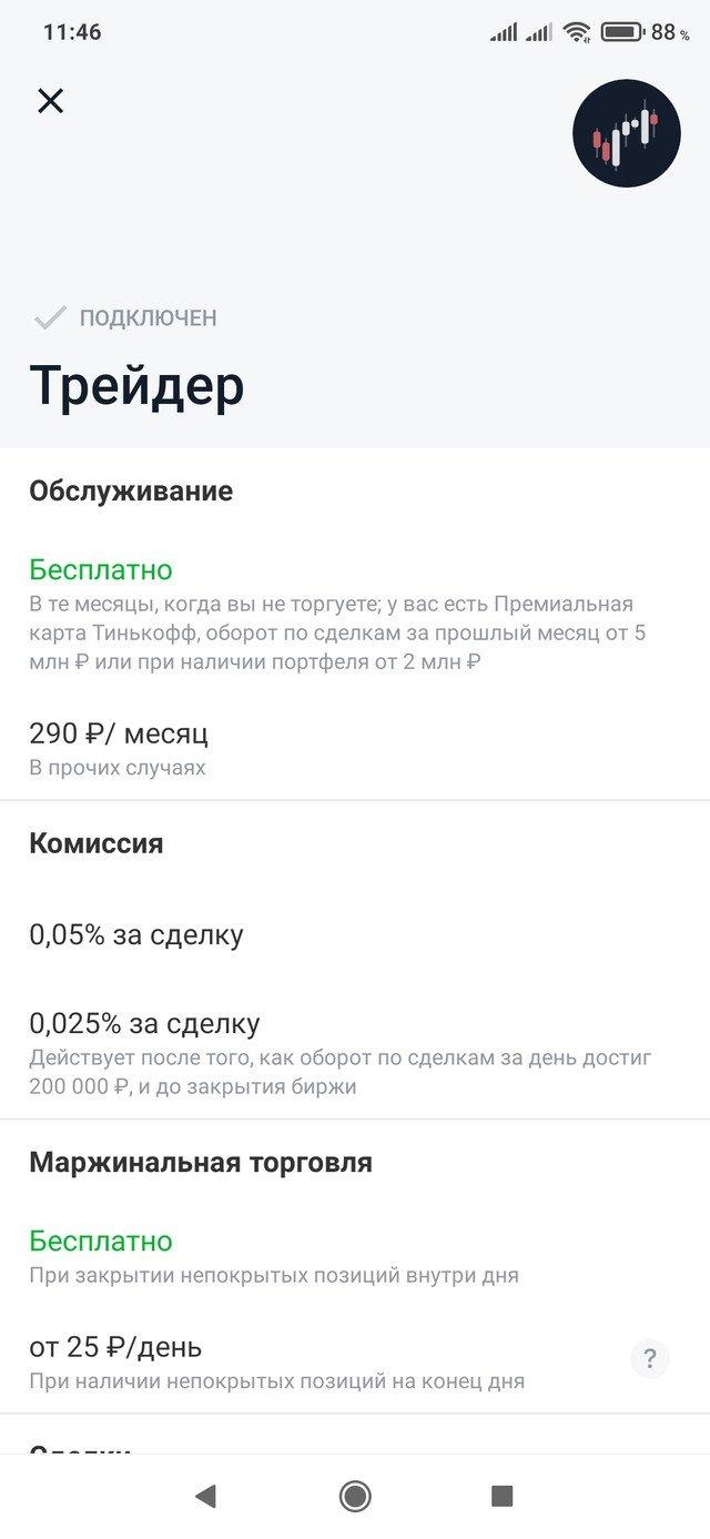 Screenshot-2020-11-15-11-46-08-231-ru-ti