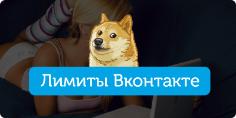 limitsvk.png