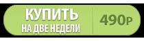 buyvkpl_week_zismo.png