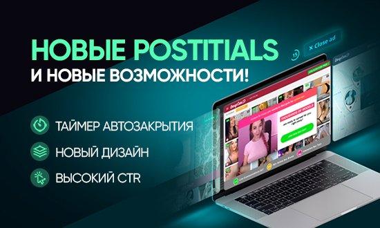 new_postitials_ru_550x330.jpg
