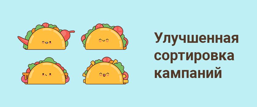 taco_6ru.png