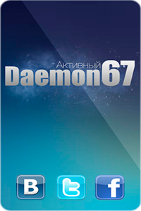 Правильный игровой канал? - последнее сообщение от Daemon67