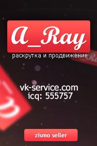 Живые Люди С Рекламы Для Instagram И Вконтакте, Самые Качественные Услуги На Рынке! - последнее сообщение от A_Ray