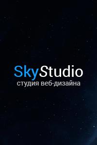 ☁ Sky Studio - студия веб-дизайна - последнее сообщение от SkyStudio