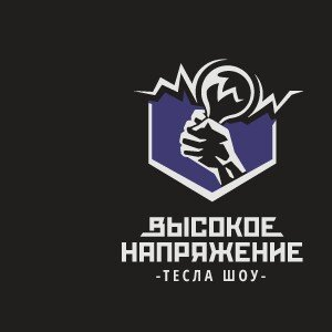 Обменный пункт электронных валют 365-obmen.ru - последнее сообщение от Высокое Напряжение