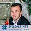 PaySale Дейтинг партнерка под трафик из Соц.сетей - последнее сообщение от fedya48