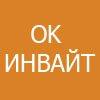 Предлагаю услуги инвайта дешево в OK. - последнее сообщение от Ramis0073