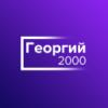 Фотография Георгий2000