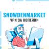 -20% На все VPN! Nordvpn, Windscribe, Vyprvpn, Zenmate, Hma, Tunnelbear, Vpnunlimited - последнее сообщение от Orangefox