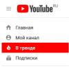 Вывод видео-роликов в тренды YouTube [17.10.2018] - последнее сообщение от yousmmube