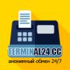 Terminal24 - обмен электронных валют 24/7 - Bitcoin,QIWI,Yandex,Сбер,Альфа,ВТБ24 - последнее сообщение от terminal24cc