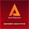 Accs-Shop.com Купить аккаунты - Facebook, Twitter, Вконтакте, Instagram, Ok и др. Лучшее качество - последнее сообщение от Accs-Shop.com