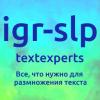 Размножение текстов от автора TextExperts Tools - последнее сообщение от igr-slp