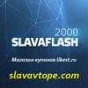 Фотография slavaflash2000